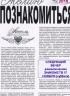 газета в киосках